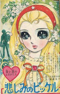 Manga Drawing, Manga Art, Manga Anime, Anime Art, Real Anime, Old Anime, Betty Boop, History Of Manga, Seshomaru Y Rin