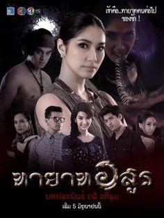 Phim Hậu Duệ Của Quỷ   Thái Lan