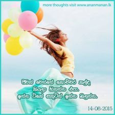 Page 13 Thought For The Day Daily Thoughts Of Sinhala