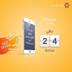 ساعات قليلة تفصلك عن العرض الأقوى في المملكة العربية السعودية #باقي24ساعة تسوق الآن WWW.ESHTARI.ME Few hours for the biggest offer in KSA #24HoursLeft Shop Now WWW.ESHTARI.ME