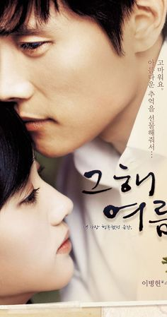 Directed by Geun-shik Jo.  With Byung-hun Lee, Soo Ae, Duek-mun Choi, Seok-yong Jeong. Once in a Summer (Hangul) is a 2006 South Korean melodrama/romance film directed by Jo Keun-shik. The film stars Lee Byung-hun and Soo Ae. It won Best Film and Best Director (for Jo) at the 15th Chunsa Film Art Awards in 2007.