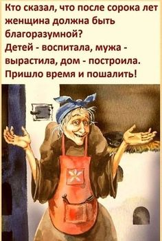 Russian Humor, Clever Quotes, My Life, Life Quotes, Jokes, Good Morning, Lol, Baseball Cards, Comics