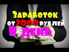 Как зарабатывать от 2000 рублей в день