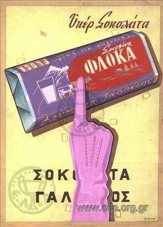 Γκοφρέτες, σοκολάτες, καραμέλες, γλυκά και παγωτά - Retromaniax Old Posters, Vintage Posters, Retro Ads, Vintage Ads, Old Advertisements, Advertising, Old Greek, 80s Kids, Old And New