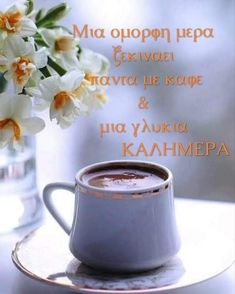 Good Morning, Mugs, Tableware, Greek, Flowers, Buen Dia, Dinnerware, Bonjour, Tumblers
