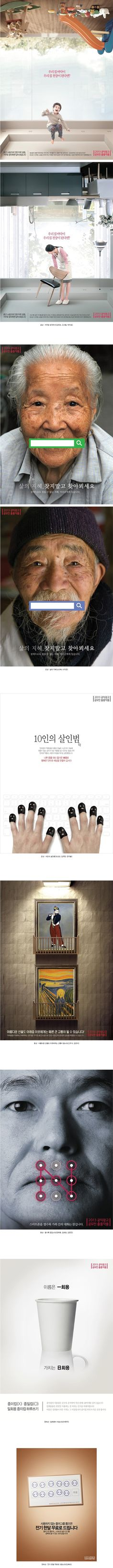2013 공익광고제 수상작들.jpg