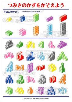 Amazon.co.jp: 積み木の数を数える【積み木ポスター】学習ポスター: 文房具・オフィス用品