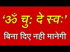 All Mantra, Missing You Quotes For Him, Positive Energy Quotes, Beast Quotes, Lord Hanuman Wallpapers, Gayatri Mantra, Hindu Mantras, Glass Repair, Gulzar Quotes