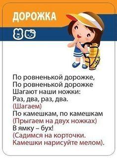 4 Year Old Activities, Gross Motor Activities, Toddler Activities, Baby Games, Games For Kids, Kindergarten Poems, Baby Staff, Baby Corner, I Love My Daughter
