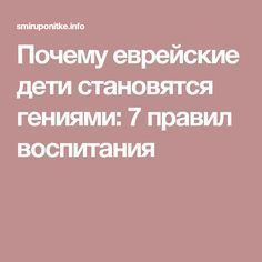 Почему еврейские дети становятся гениями: 7 правил воспитания Education Positive, Beautiful Children, Baby Care, My Children, Kids And Parenting, Healthy Life, Diy And Crafts, Faith, Teaching