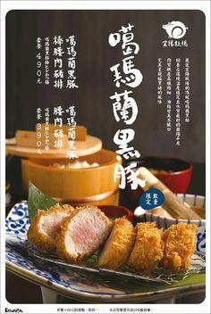 Food Graphic Design, Food Poster Design, Menu Design, Food Design, Restaurant Poster, Restaurant Recipes, Japanese Restaurant Menu, Food Catalog, Seafood Menu