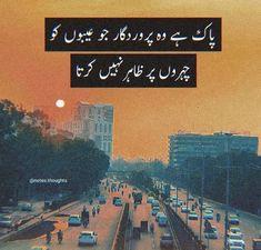 بیشک♥️ Poetry Quotes In Urdu, Best Urdu Poetry Images, Urdu Poetry Romantic, Love Poetry Urdu, Quotations, Soul Poetry, Poetry Pic, Poetry Feelings, Beautiful Islamic Quotes