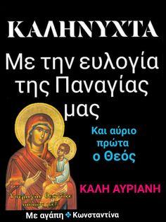 Holy Spirit, Anastasia, Landscape Paintings, Prayers, Greek, Oil, Poster, Holy Ghost, Landscape