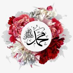 Allah Wallpaper, Islamic Quotes Wallpaper, Cute Wallpaper Backgrounds, Cute Wallpapers, Allah Calligraphy, Islamic Art Calligraphy, Imam Hussain Karbala, Islamic Posters, Love In Islam