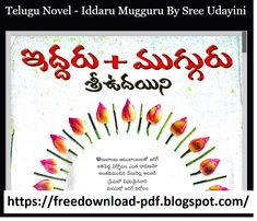 Telugu Novel - Iddaru Mugguru By Sree Udayini Telugu, Reading Online, Good Books, Novels, Pdf, Blog, Free, Blogging, Great Books
