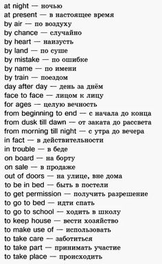 (51) Одноклассники English Grammar Worksheets, English Phrases, English Idioms, English Lessons, English Vocabulary, English Writing Skills, English Reading, English Study, English Time