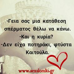 Funny Greek, Humor, Words, Queen, Sexy, Laughing, Humour, Funny Photos, Funny Humor
