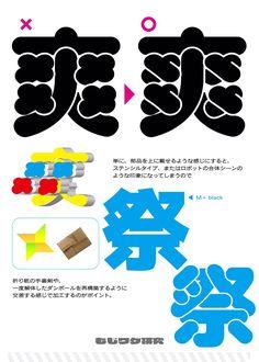 Twitter Japanese Typography, Vintage Typography, Typography Poster, Word Design, Text Design, Layout Design, Design Web, Graphic Design Typography, Branding Design