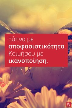 Ξύπνα με αποφασιστικότητα. Κοιμήσου με ικανοποίηση. #GreekQuote #quote #inspiration #lifestyle