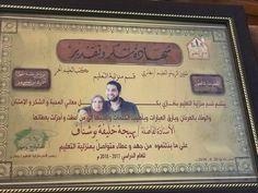 شهادة شكر وتقدير من ذاق ظلمة الجهل أدرك أن العلم نور مصطفى نور الدين