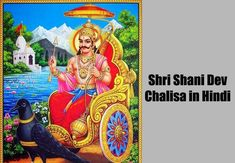 Shri Shani Chalisa In Hindi Lyrics (श्री शनि चालीसा) Hanuman Hd Wallpaper, Lord Shiva Hd Wallpaper, Durga Ji, Saraswati Goddess, Hanuman Images, Lakshmi Images, Sai Baba Wallpapers, Wallpaper Images Hd, Rio Movie
