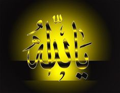 Allah Names, Allah Wallpaper, Lion Pictures, Good Morning Gif, Islamic Dua, Islamic Pictures, Islamic Calligraphy, Alhamdulillah, Religion