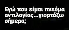 Funny Greek, Greek Quotes, Greeks, Mindfulness, Lol, Math, Words, Early Math, Math Resources