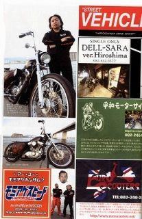 ストリートファッション誌のMOV12月号に登場しました。 Hiroshima