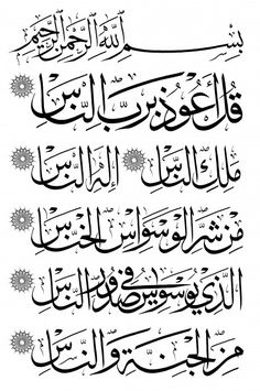 Surat Al Nas Calligraphy in Thuluth Style Arabic Calligraphy Art, Arabic Art, Le Noble Coran, Quran Verses, Islamic Pictures, Holy Quran, Religion, Allah, Celtic Dragon