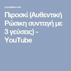Πιροσκί (Αυθεντική Ρώσικη συνταγή με 3 γεύσεις) - YouTube Food And Drink, Bread, Youtube, Brot, Baking, Breads, Buns, Youtubers, Youtube Movies