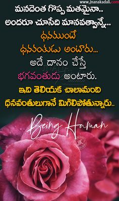 Whats App Sharing True Relationship Quotes in Telugu-Whats app DP Images with Relationship quotes | JNANA KADALI.COM |Telugu Quotes|English quotes|Hindi quotes|Tamil quotes|Dharmasandehalu| Helping Hands Quotes, Helping Others Quotes, Love Quotes In Telugu, Telugu Inspirational Quotes, Hand Quotes, New Quotes, Happy Marriage Day Wishes, Motivational Poems, Humanity Quotes