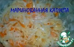 Рецепт: Быстрая маринованная капуста Grains, Food And Drink, Rice, Recipes, Baking, Salads, Rezepte, Recipies, Jim Rice