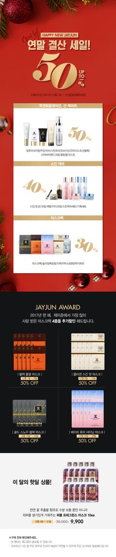 HAPPY NEW JAYJUN 연말 결산 세일! EVENT - 제이준코스메틱 공식쇼핑몰 Web Design, Page Design, Layout Design, Event Banner, Web Banner, Landing Page Inspiration, Promotional Design, Event Page, Christmas Banners