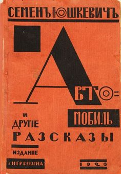 """Semen Solomonovich Yushkevich """"Avtomobil i drugie raskazy"""" Izdatel'stvo Grzhebina, Berlin, 1923. Designed by El Lissitzky"""
