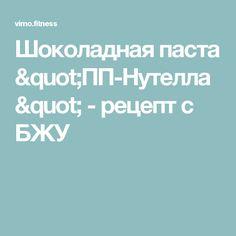 """Шоколадная паста """"ПП-Нутелла"""" - рецепт с БЖУ"""
