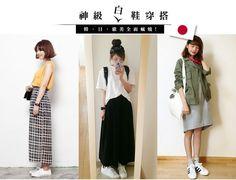 日妞瘋夯|裙派x白鞋休閒、清甜兼備: 洋裝x球鞋可是日妞最愛的穿法則,顛覆女生對於洋裝甜美風的印象,只要揉入球鞋就能輕鬆轉換風格,為造型注入一絲休閒氛圍,儘管穿的是洋裝日本女孩還是會在造型中配上多樣配件堆疊,增添層次印象,千萬別忘了讓腰身顯現出來,不論是將上衣綁起還是穿上短版外套都能為寬鬆的穿搭中製造完美比例。