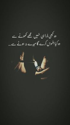 Urdu Funny Poetry, Poetry Quotes In Urdu, Best Urdu Poetry Images, Urdu Poetry Romantic, Love Poetry Urdu, Urdu Quotes, Islamic Quotes, Life Quotes, Reality Quotes
