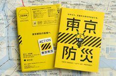 東京都 防災ブック「東京防災」を、全家庭に配布開始 - 電通報