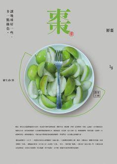 黑秀網 HeyShow.com - 台灣設計師入口網站,設計人與設計創意作品大本營! > 設計文章 > 視覺設計 > 一盤水果的力量有多大? 設計告訴你!