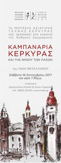 """Έκθεση ζωγραφικής """"Καμπαναριά Κέρκυρας και της νήσου των Παξών"""" του Τάκη Μεταλληνού Museum, Movie Posters, Film Poster, Popcorn Posters, Film Posters, Posters, Museums"""