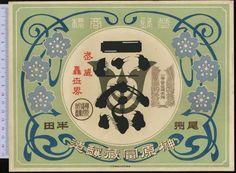 戦前 お酒のラベル? 正宗 半田 榊原冨蔵_画像1 Wine Label Art, Asian Design, Tea Packaging, Japanese Graphic Design, Label Design, Hand Lettering, Auction, Sketches, Display