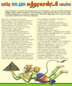 Krishna Mantra, Krishna Quotes, Vedic Mantras, Hindu Mantras, Spiritual Thoughts, Spiritual Quotes, Lord Rama Images, Lord Balaji, Hindu Rituals