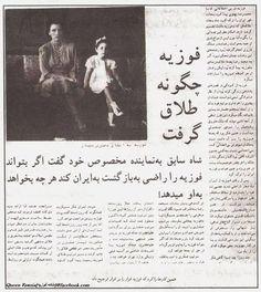 مقال يتحدث عن طلاق الاميره فوزيه فؤاد من الشاه محمد رضا بهلوى