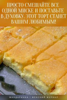 Mix everything in a bowl and put in the oven. - fitness - Mix everything in a bowl and put in the oven. Russian Pastries, Sour Cream Sauce, Russian Recipes, Sweet Cakes, Seafood Dishes, Tasty Dishes, Food Photo, Food Cakes, Cake Recipes