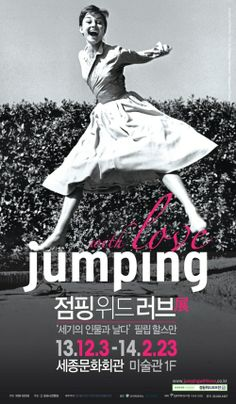 점핑 위드 러브 전