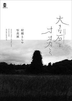村越としや 写真展「大きな石とオオカミ」 I have no idea what this says but the image and typography create such mood