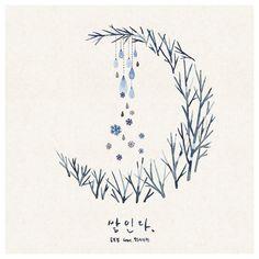 겨울 어느 밤. 기억이 눈송이처럼 흩날리는... .  One winter night. Memories are falling down like a snowflake.  공보경님의 감성충만한 싱글앨범 쌓인다 의 커버 작업.   -------------------------------------------------------------------------  글/그림 MiA Copyright (c) MIA. All right reserved