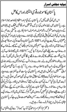 Nida-e-Khilafat: Urdu: Current Situation Of Pakistan And Its Solution By Dr. Israr Ahmed