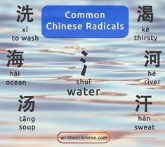 The water radical has been modified to 3 water marks 氵 known as 三点水 (sān diǎn shuǐ). Chinese Phrases, Chinese Words, Chinese Quotes, Mandarin Lessons, Learn Mandarin, Hiragana, Chinese Flashcards, Chinese Dictionary, Learn Chinese Characters