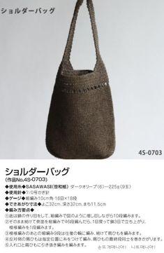 [손뜨개 무료도안] 코바늘 숄더백 만들기.... 여름에 많이 뜨느 코바늘 숄더백이지요...... 털실로 한번 떠... Crochet Clutch, Diy Crochet, Crochet Bags, Tapestry Crochet, Knitted Bags, Tote Purse, Handmade Bags, Crochet Clothes, Knitting